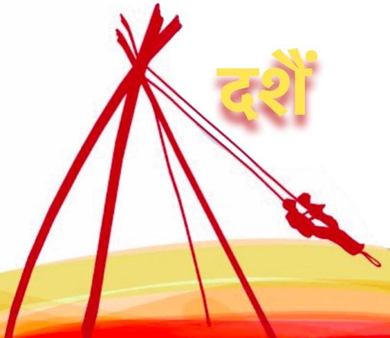 Dashain – Poem by Lekhnath Poudel (English translation and