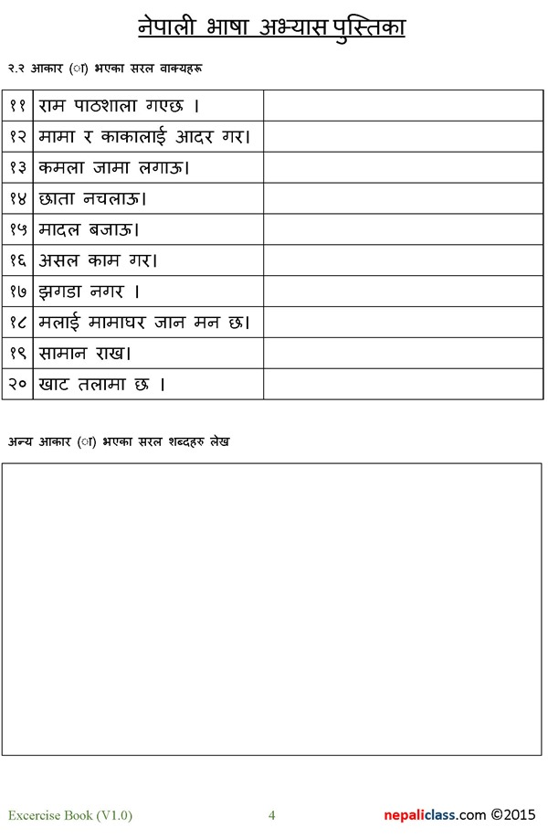 nepali school practice sheets_Page_04