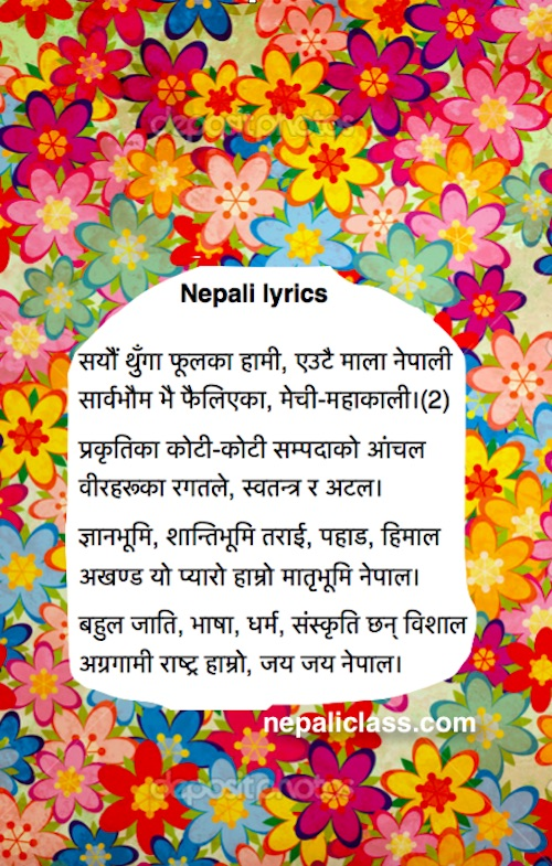 national anthem of nepal