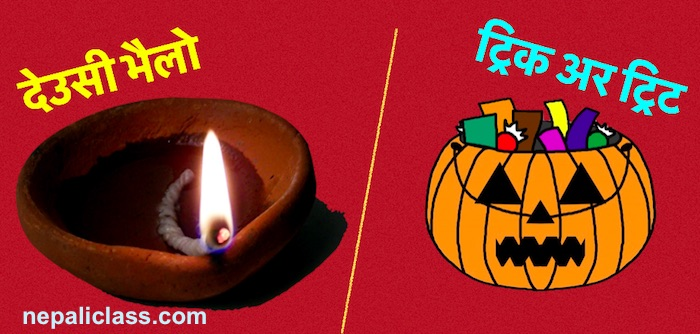 What is Halloween equivalent in Nepal ? – Nepali Class
